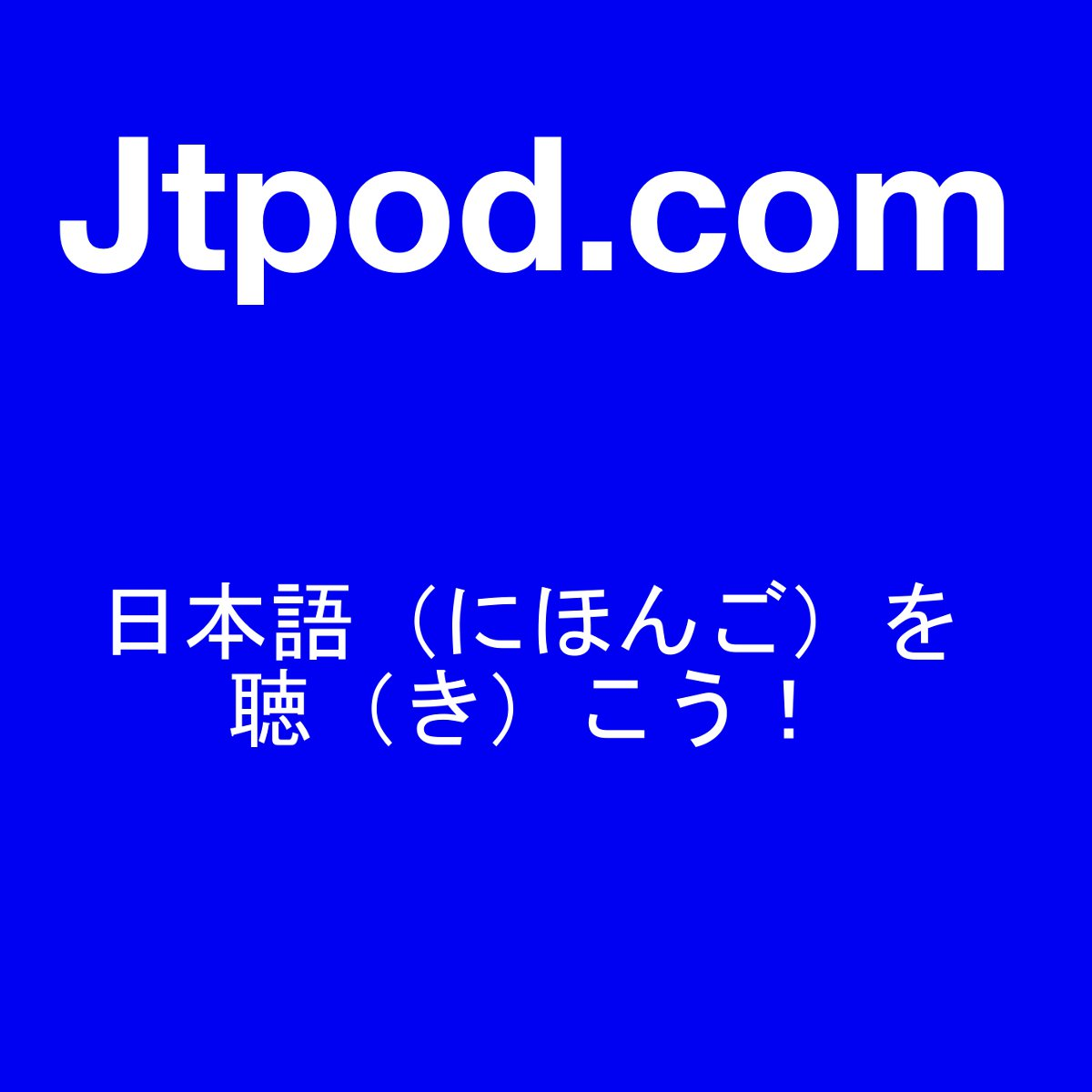 JtPod, Let's listen Japanese talk!